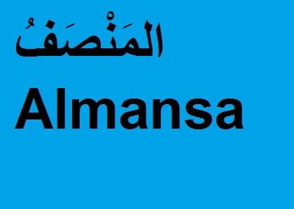 Almansa, escrito en árabe